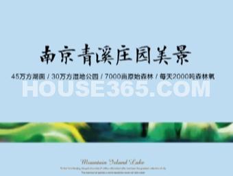 中浩山屿湖-项目视频