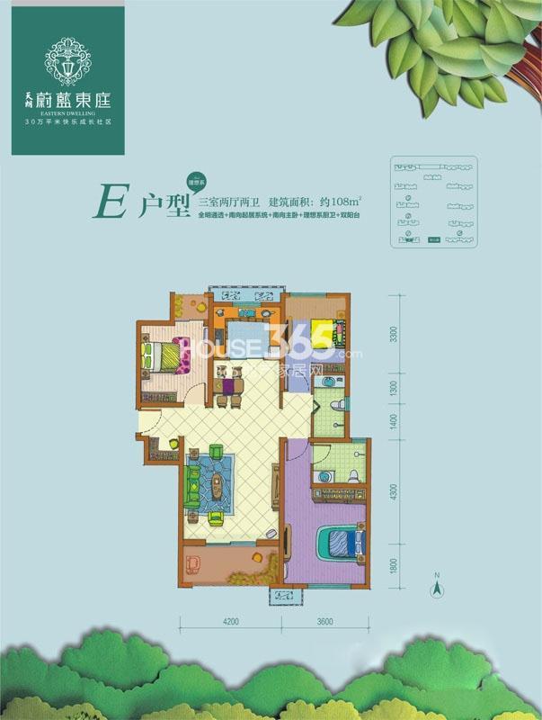 天朗蔚蓝东庭E户型3室2厅2卫1厨 108.00�O
