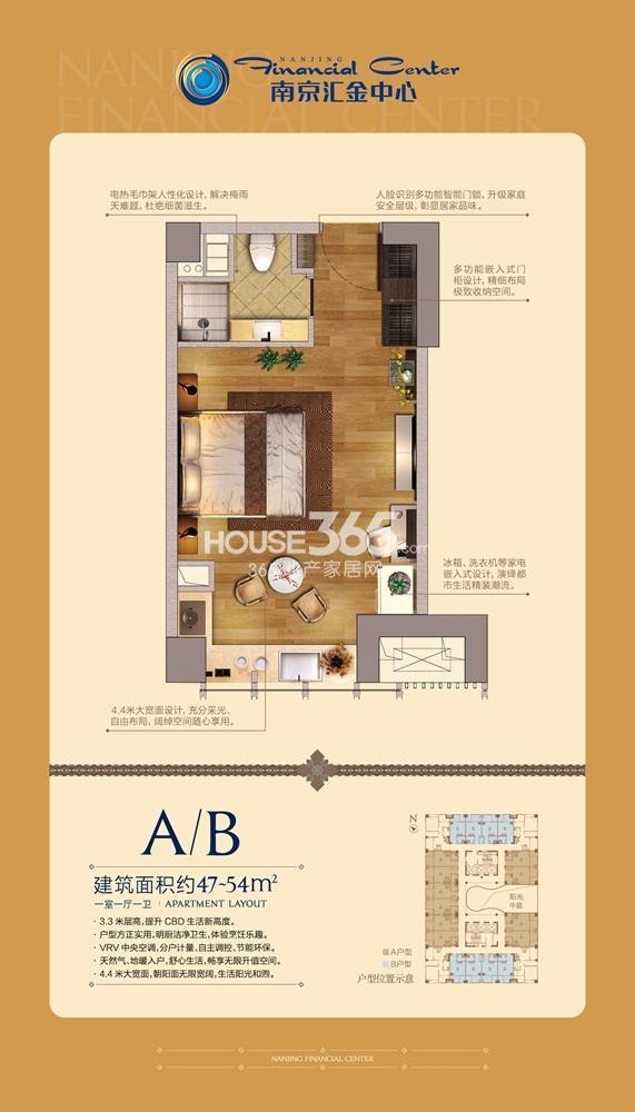 南京汇金中心A/B户型 47-54平方米