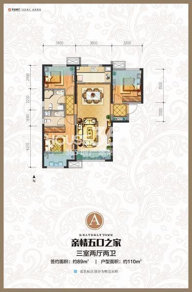华远海蓝城四期A户型亲情五口之家三室两厅两卫110平米