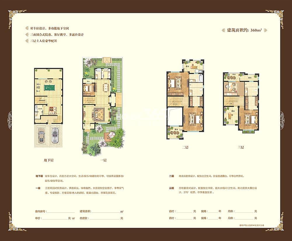 正源尚峰尚水D户型360㎡户型图(4.23)