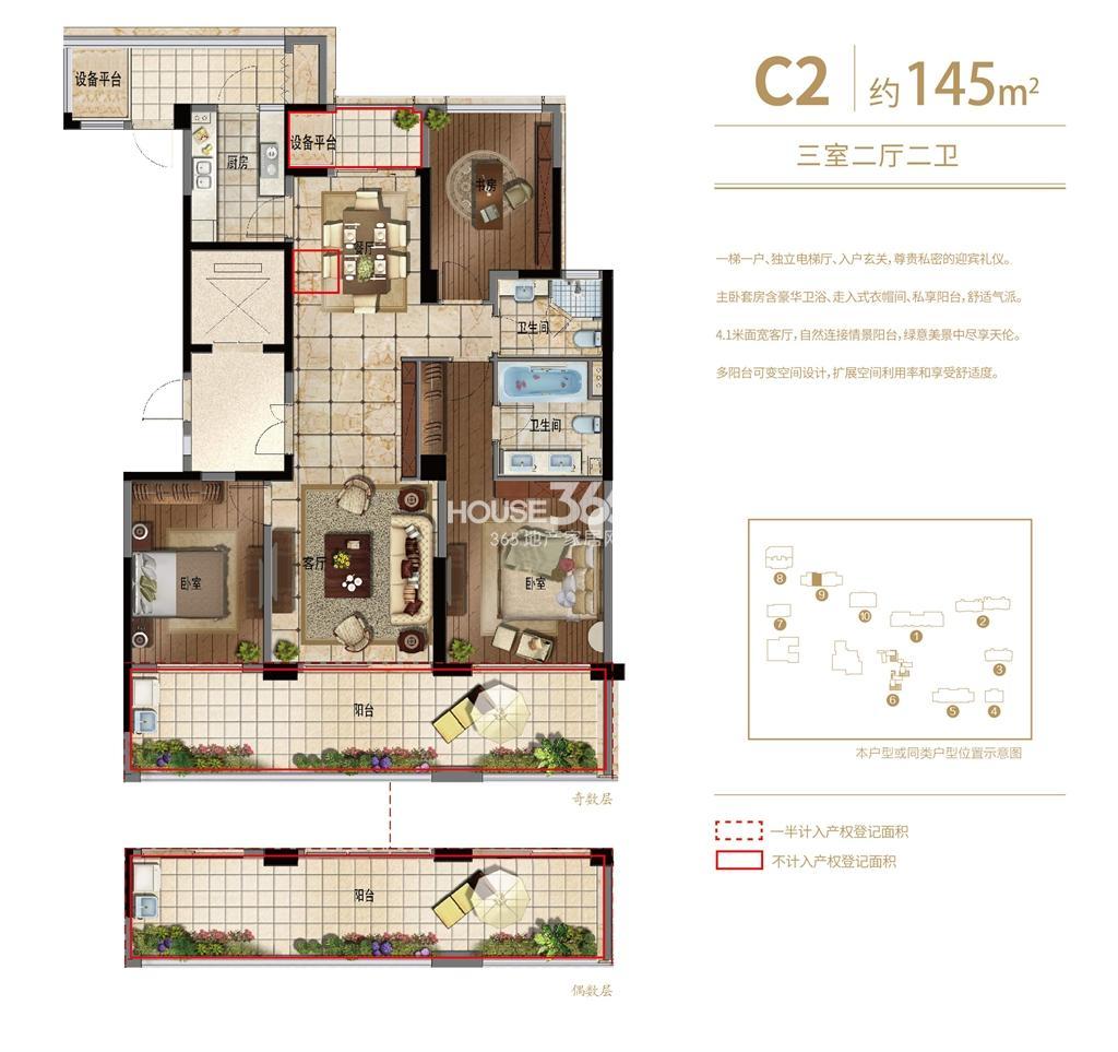 绿地华家池1号C2户型145方(9号楼)