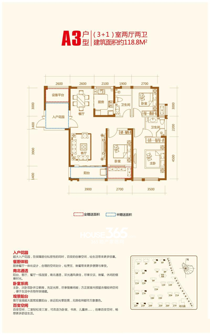 华南城紫荆名都A3户型