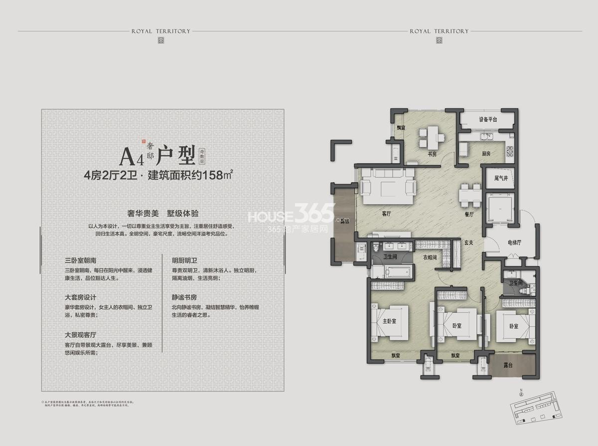 富力十号4、7号楼A4奇数层158方户型图