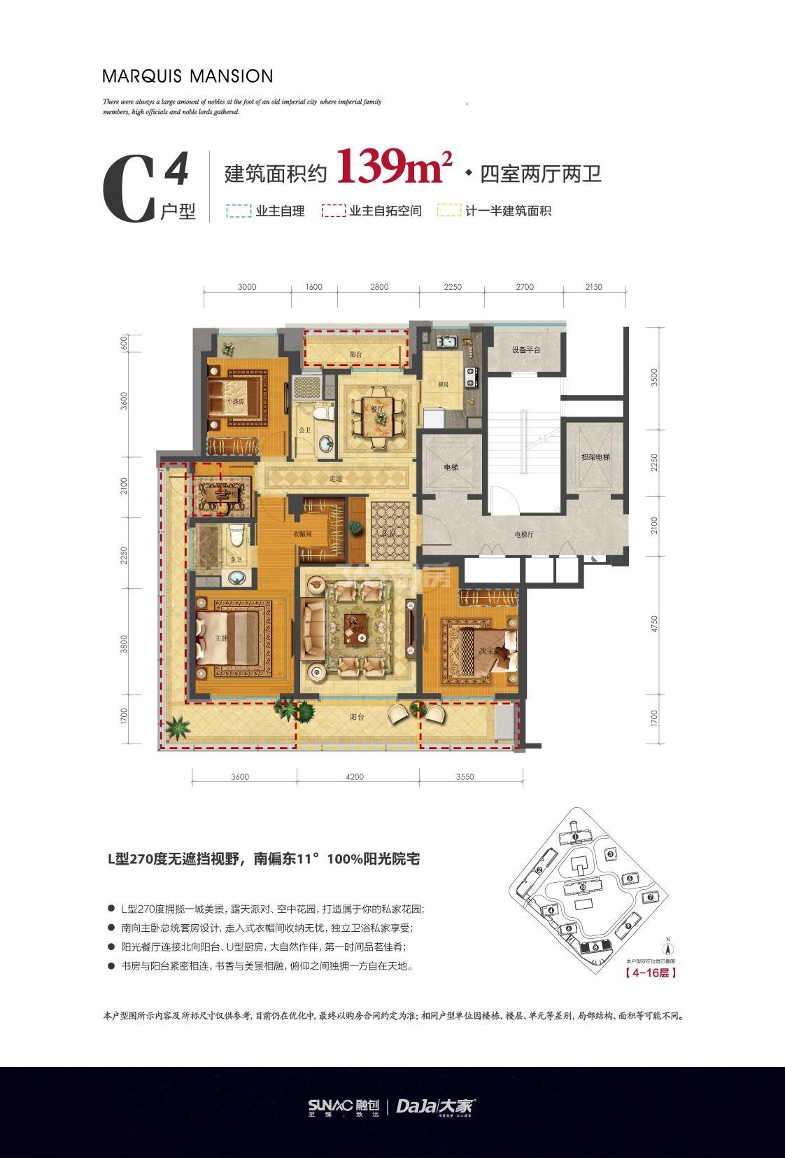 融创大家侯潮府项目8号楼4-16层边套C4户型 139㎡