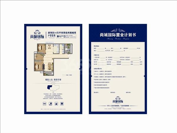 胜锦尚城国际108.84㎡户型图