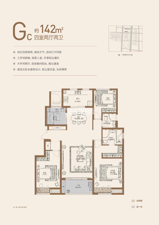 升龙公园生态科技洋房142平米户型