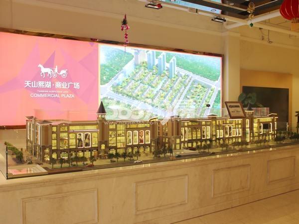 天山熙湖商业广场沙盘