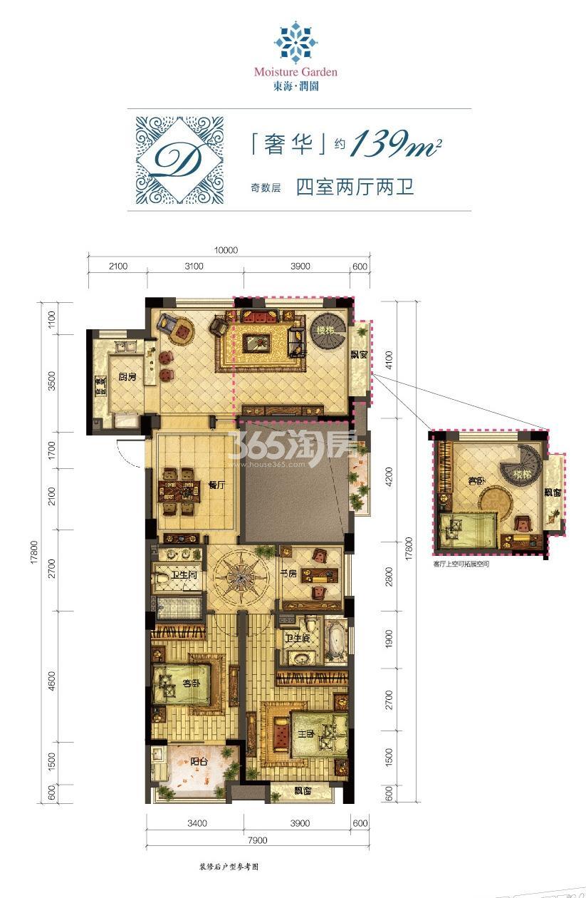 东海水景城润园D户型139方户型图