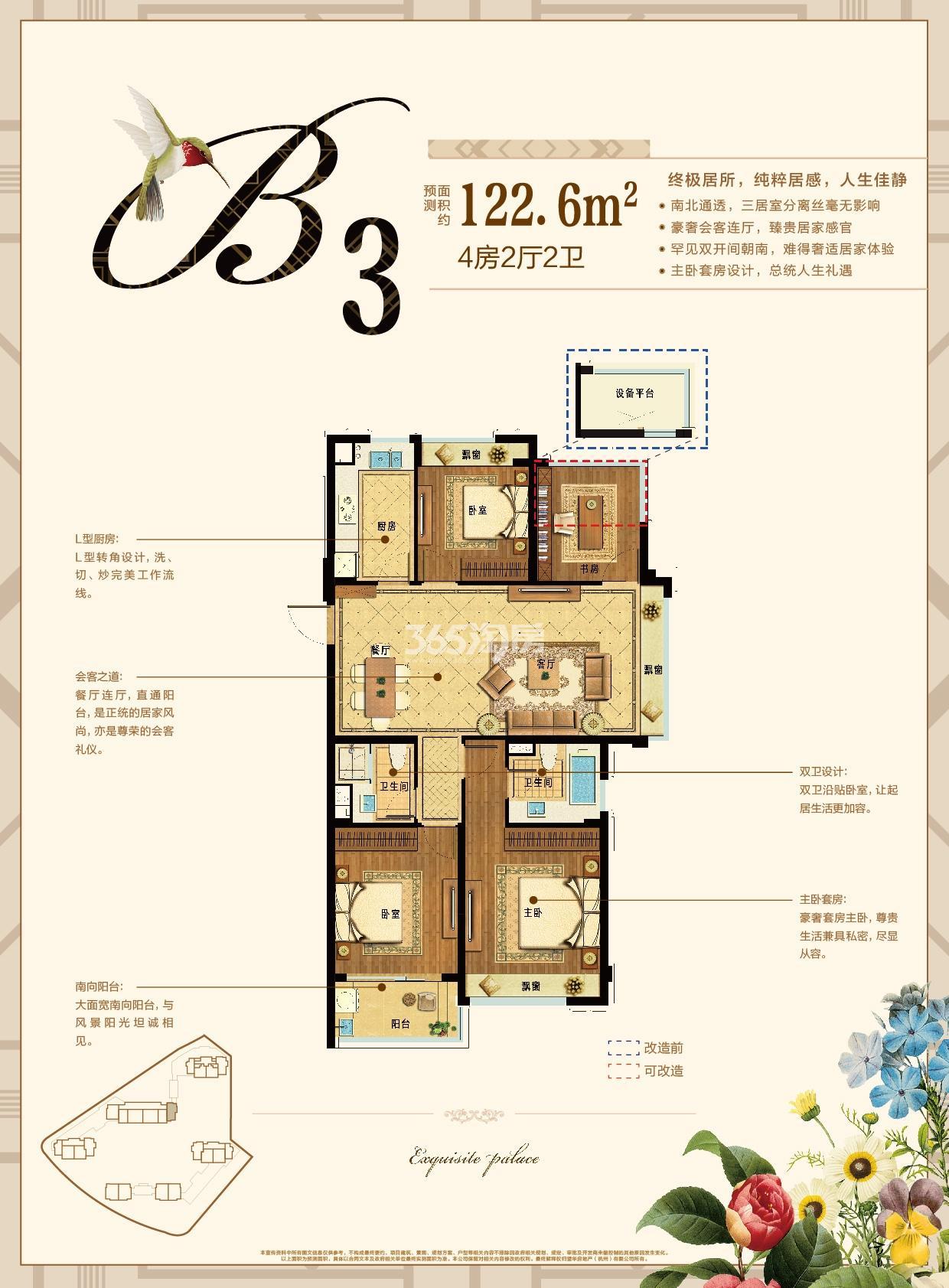 九龙仓珑玺5号楼B3户型