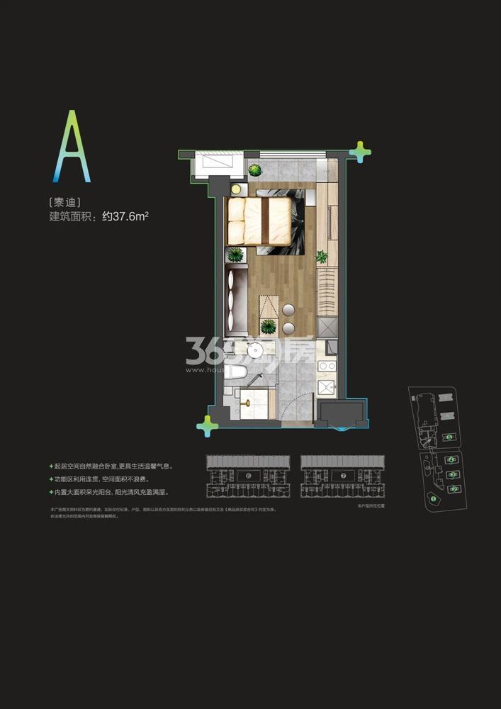 雨花客厅公寓37㎡户型图