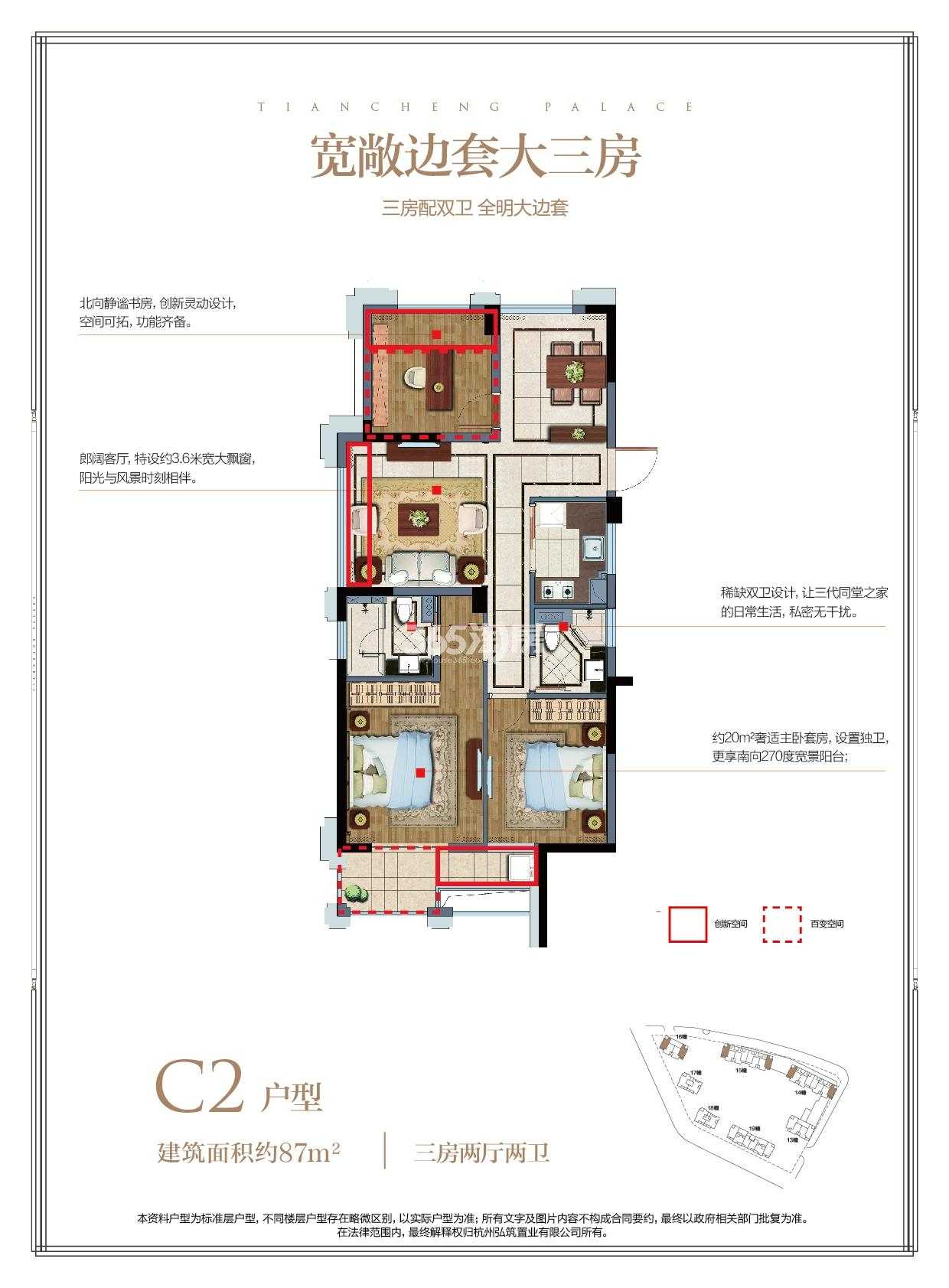 天城府C2户型图87方(14、15、16号楼)
