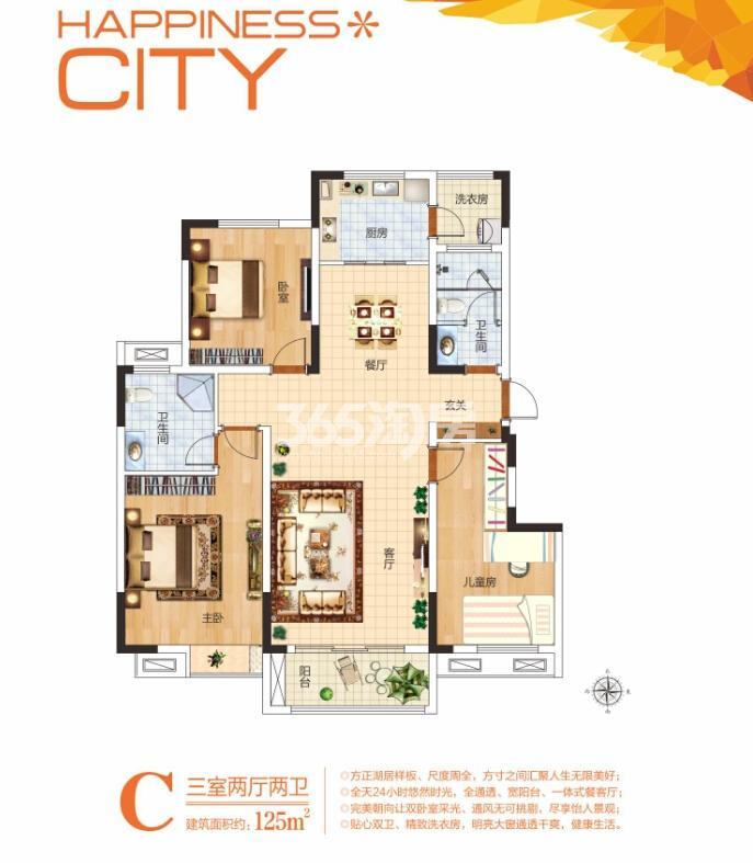 美好城125平米3室2厅2卫