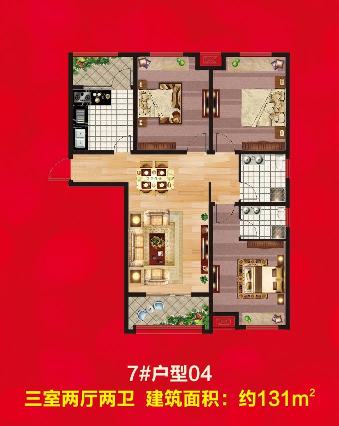 7#户型04 三室两厅两卫 131㎡