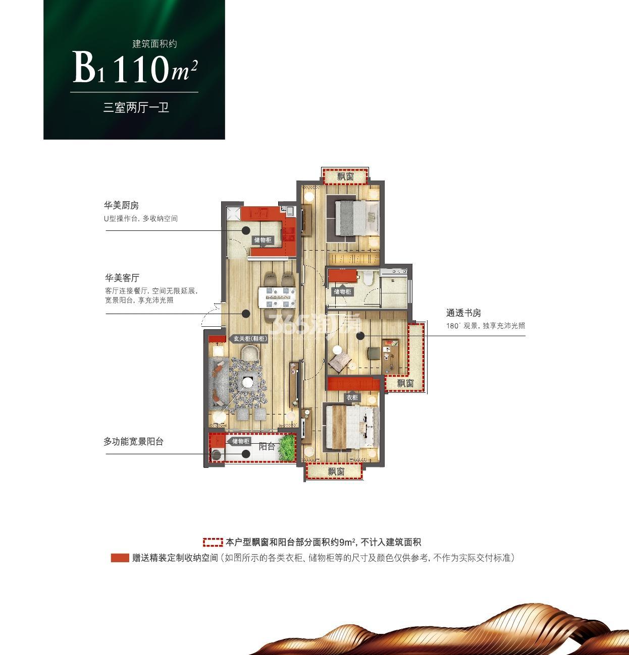 嘉里云荷廷三期B1户型110方户型图