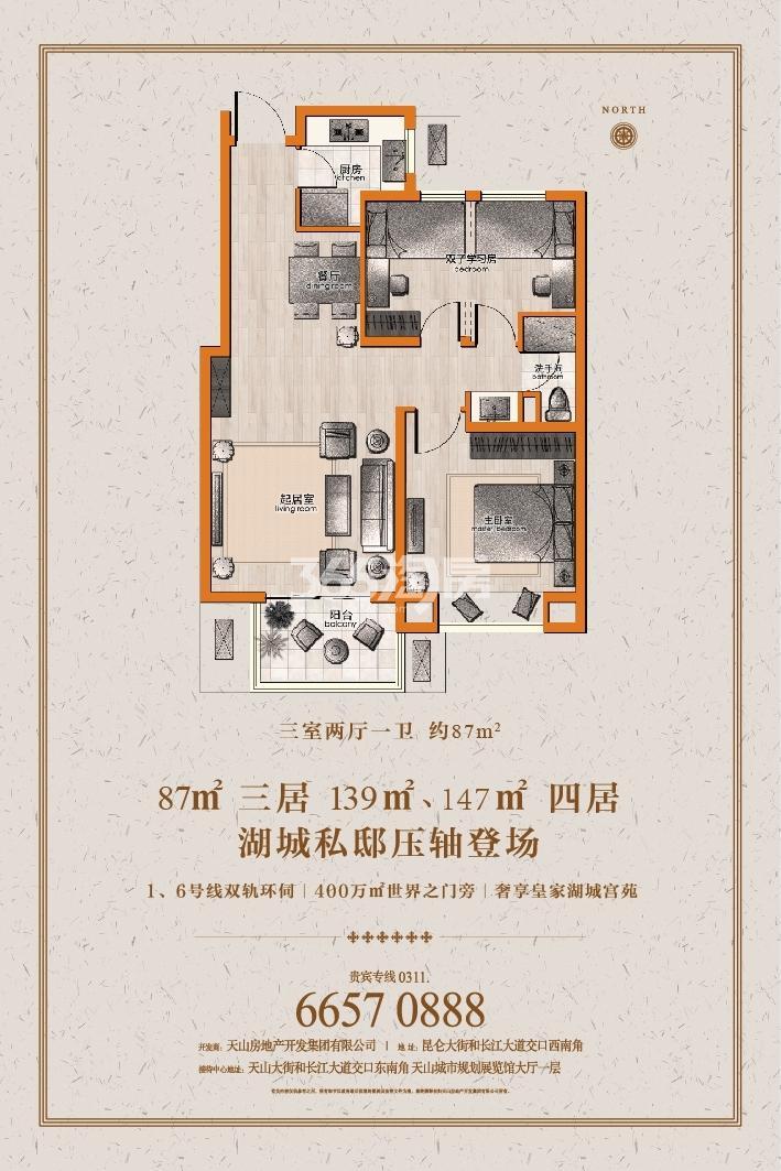 天山国宾壹號20#三室两厅两卫87平米