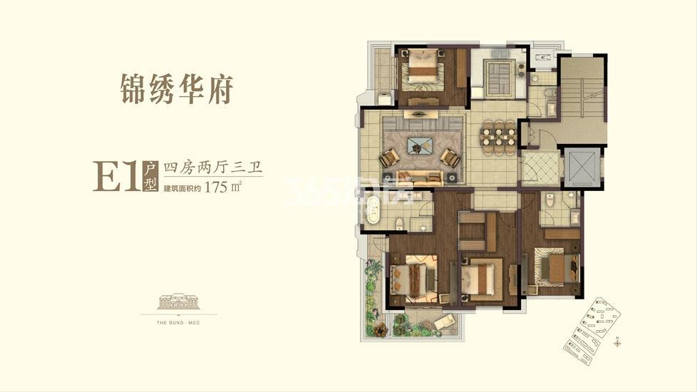 中冶盛世滨江锦绣华府E1(四房两厅三卫175㎡)户型图
