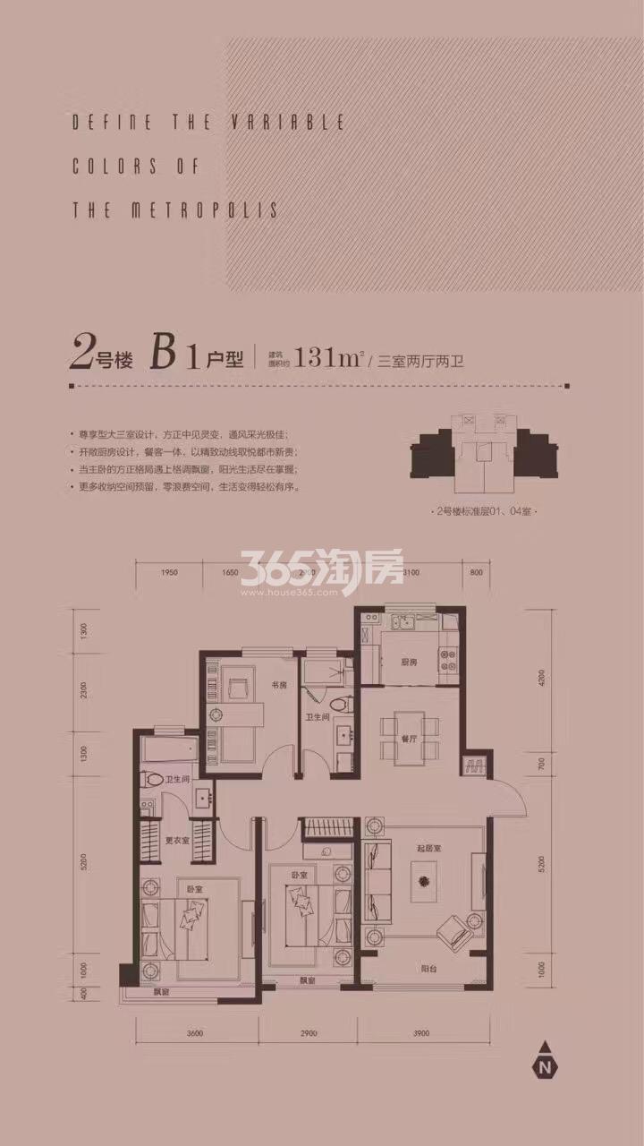 三室两厅两卫 131平米