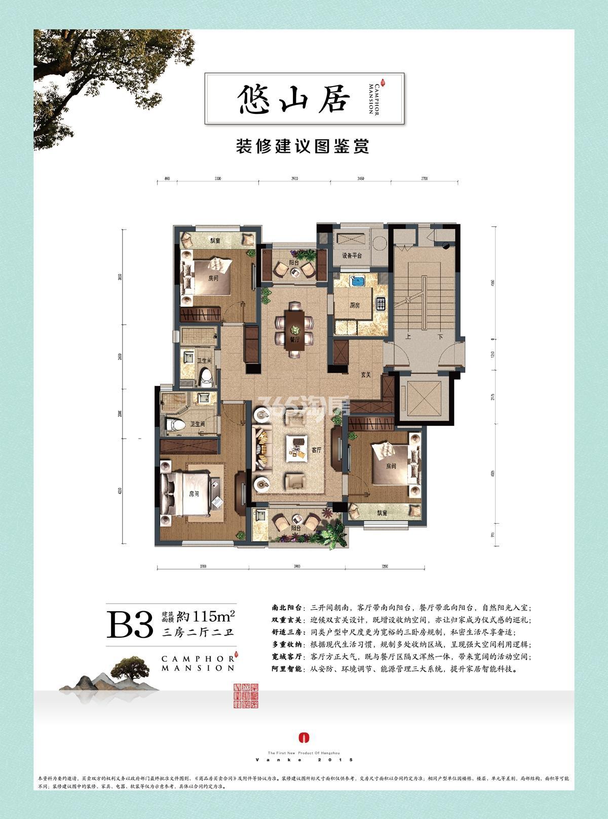 玉泉二期香樟洋房B3户型115方户型图