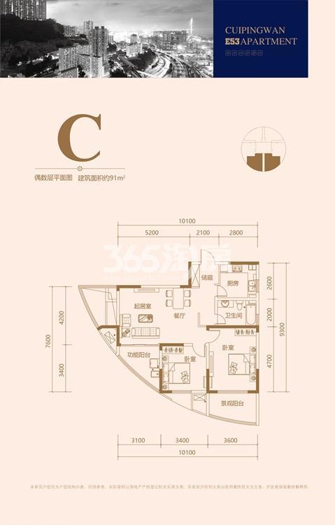 翠屏湾花园城二期E53公馆偶数层C户型91㎡户型图