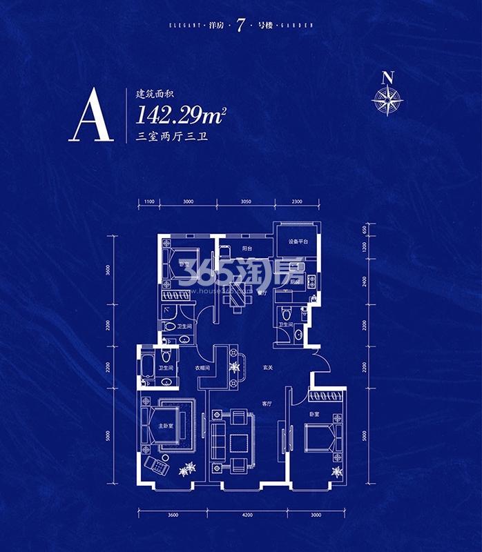 7号楼 A户型 3室2厅3卫 142平米