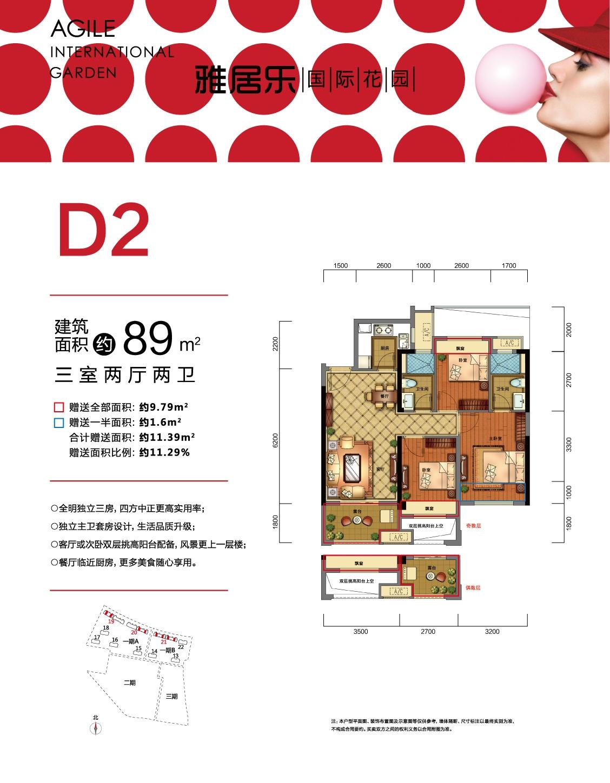 一期19—21幢D2户型89方(已售)