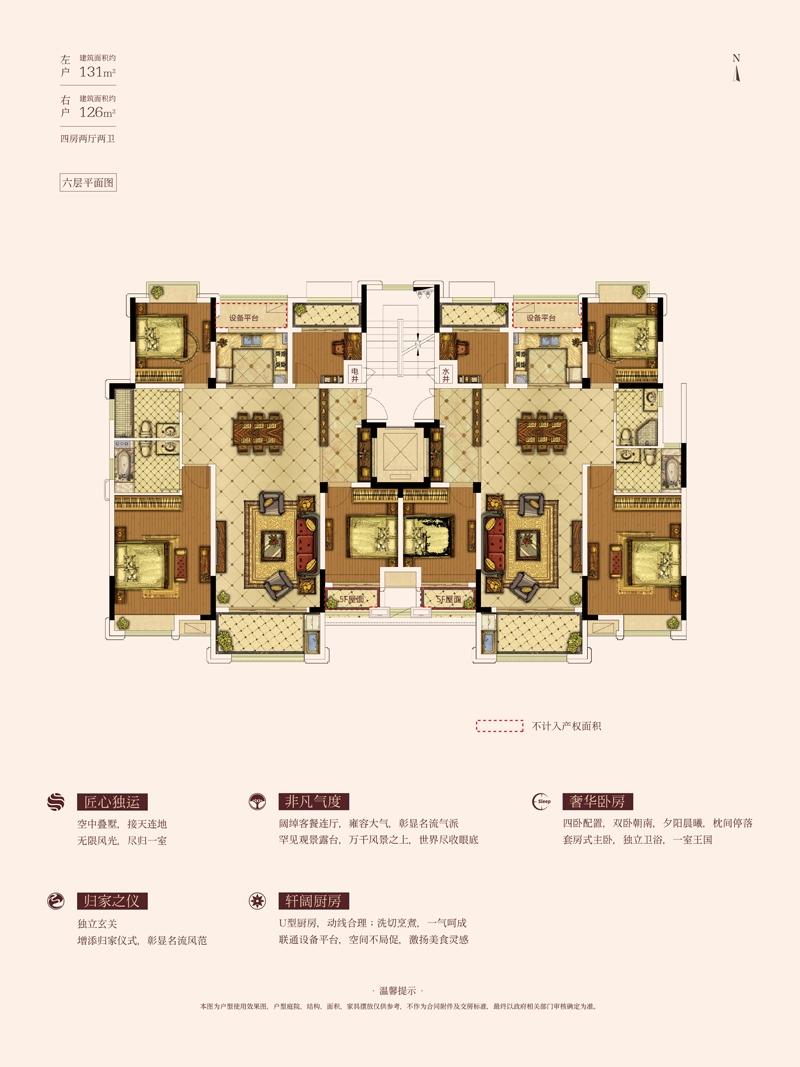 花山堡墅洋房六层户型图