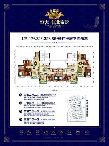 恒大江北帝景12、17、31、32、35#平面图