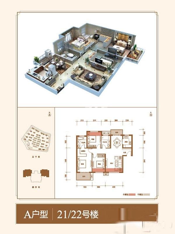 紫薇花园洲21/22#A户型3室2厅2卫1厨 115.00㎡