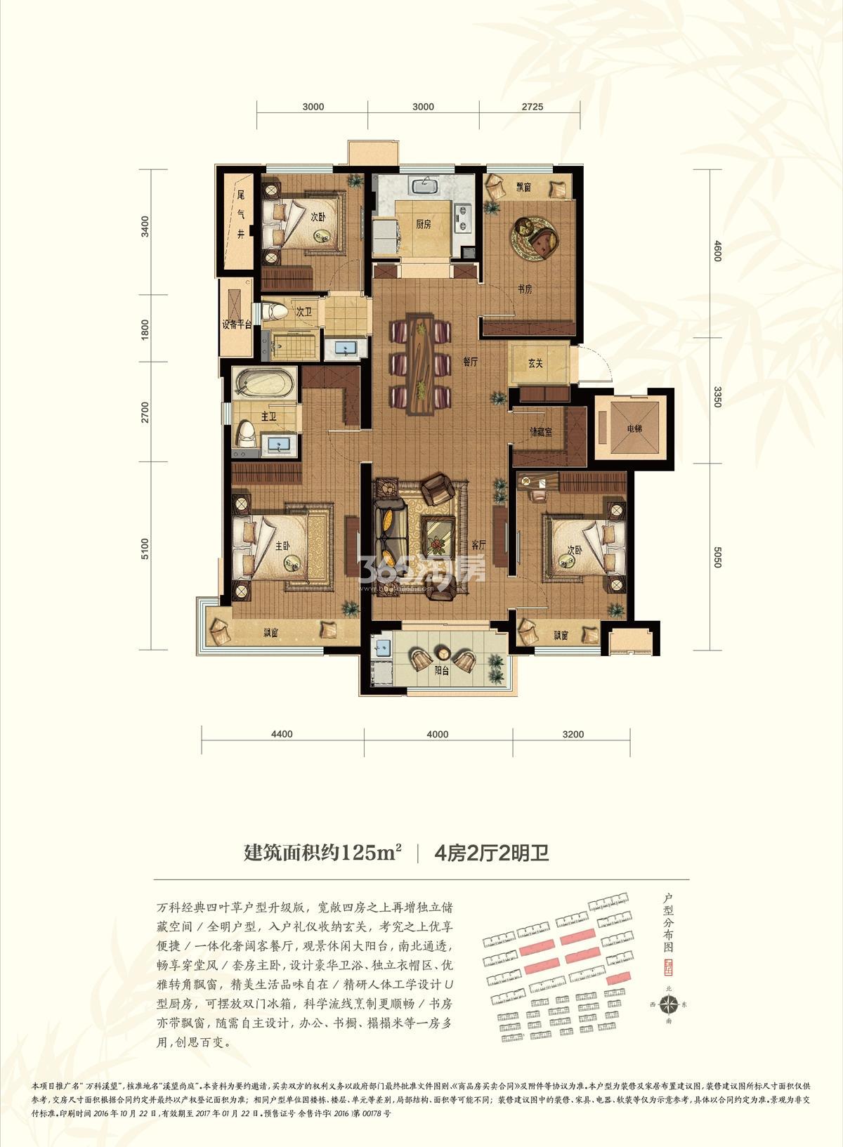 万科溪望洋房20、25-27号楼125方户型图