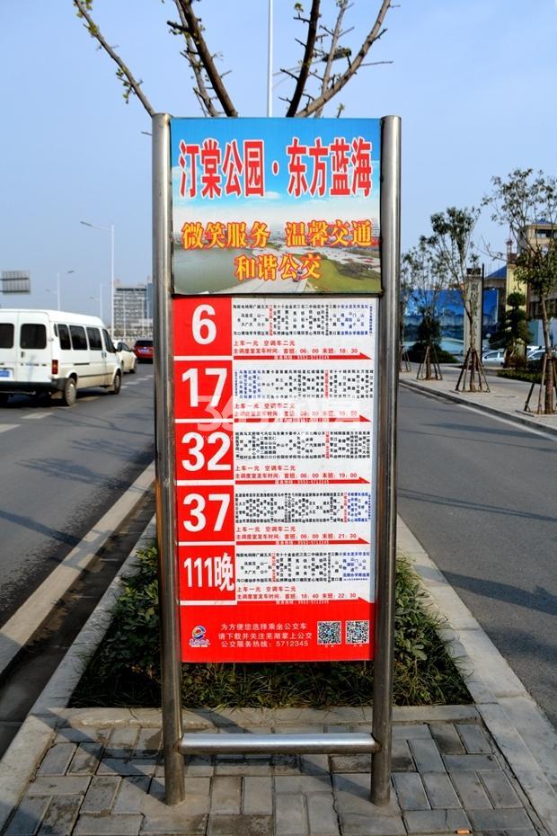 东方蓝海公交站台