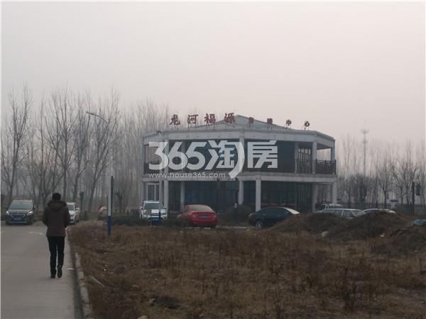 龙河福源销售中心