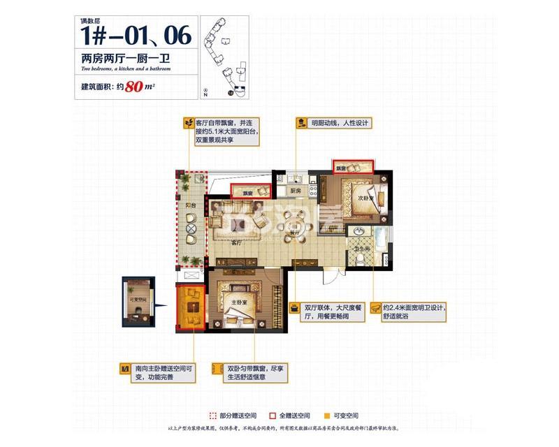 新时代城市家园1号楼80方户型图