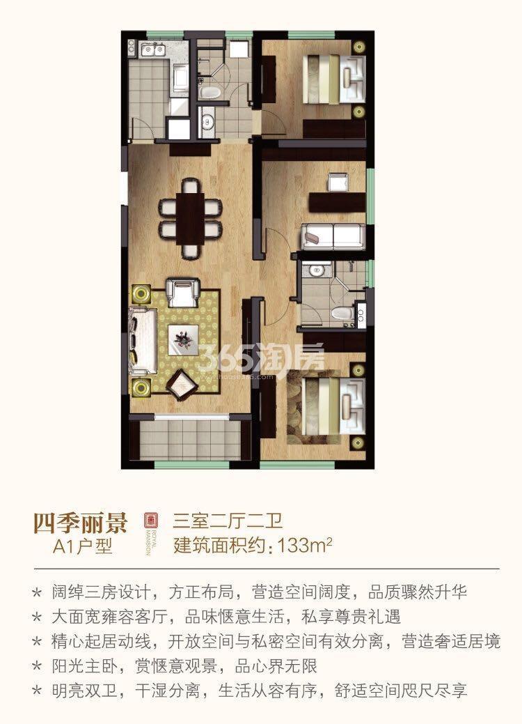 A1户型  三室两厅 133㎡