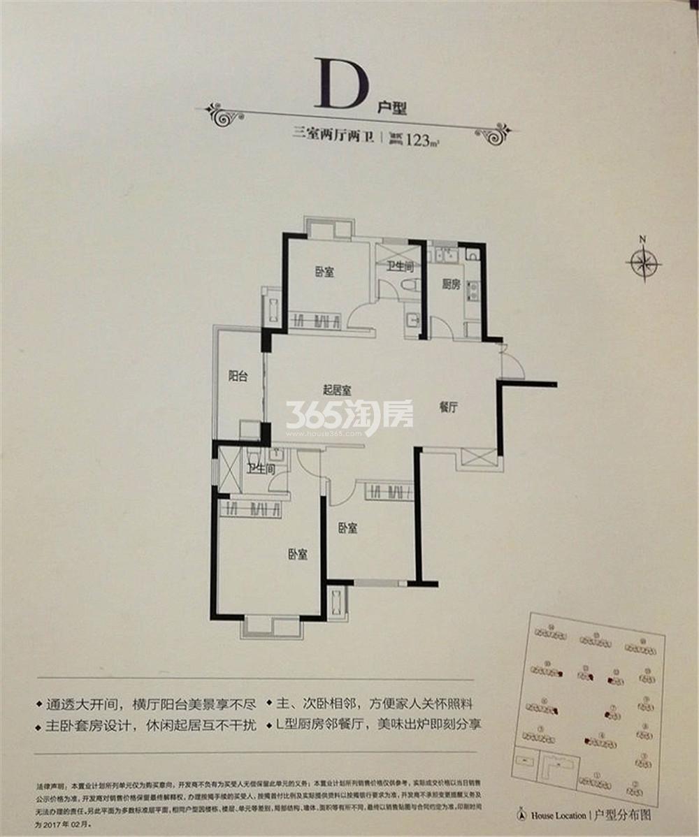 威尼斯水城19街区D户型图(02.14)