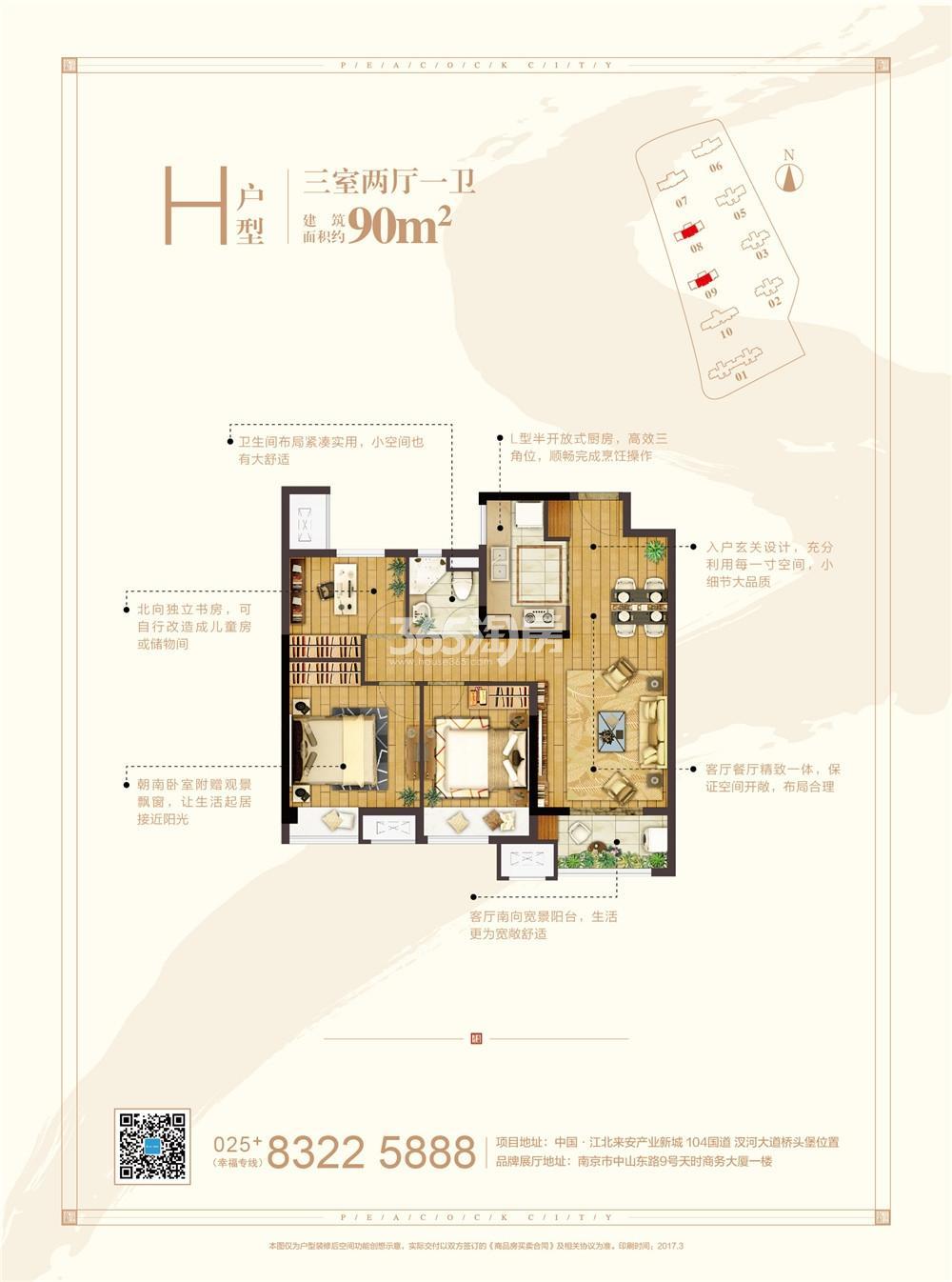 新江北孔雀城二期高层H户型图