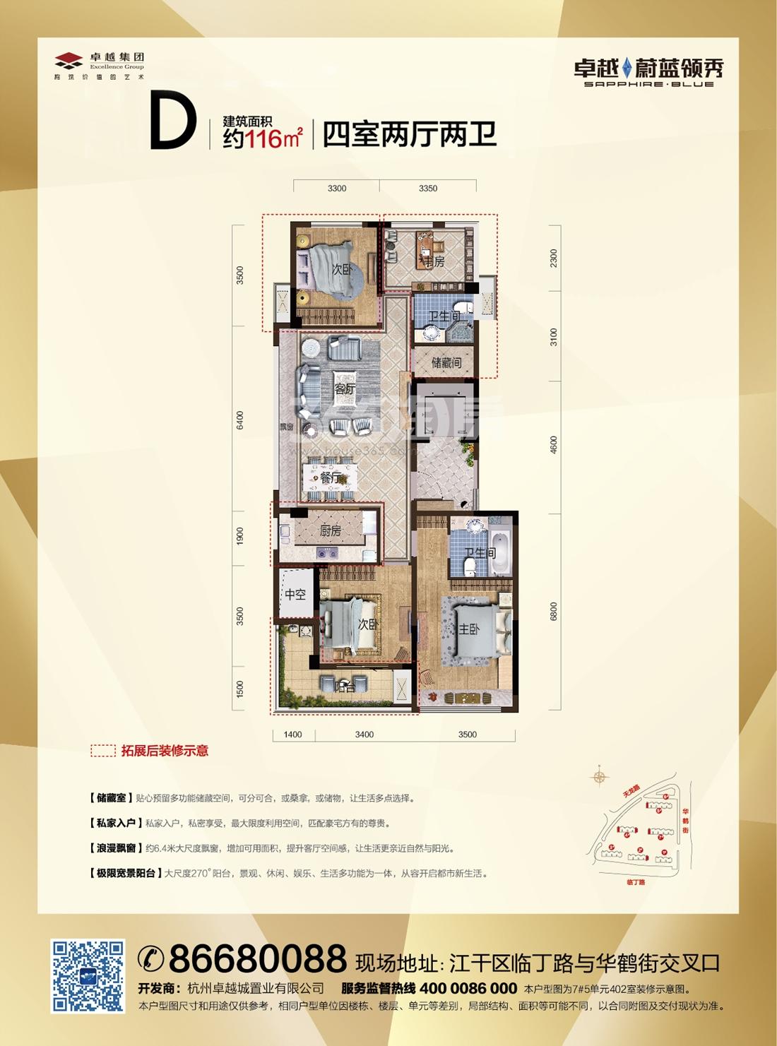卓越蔚蓝领秀一期D户型116方(2、4、5、7号楼)