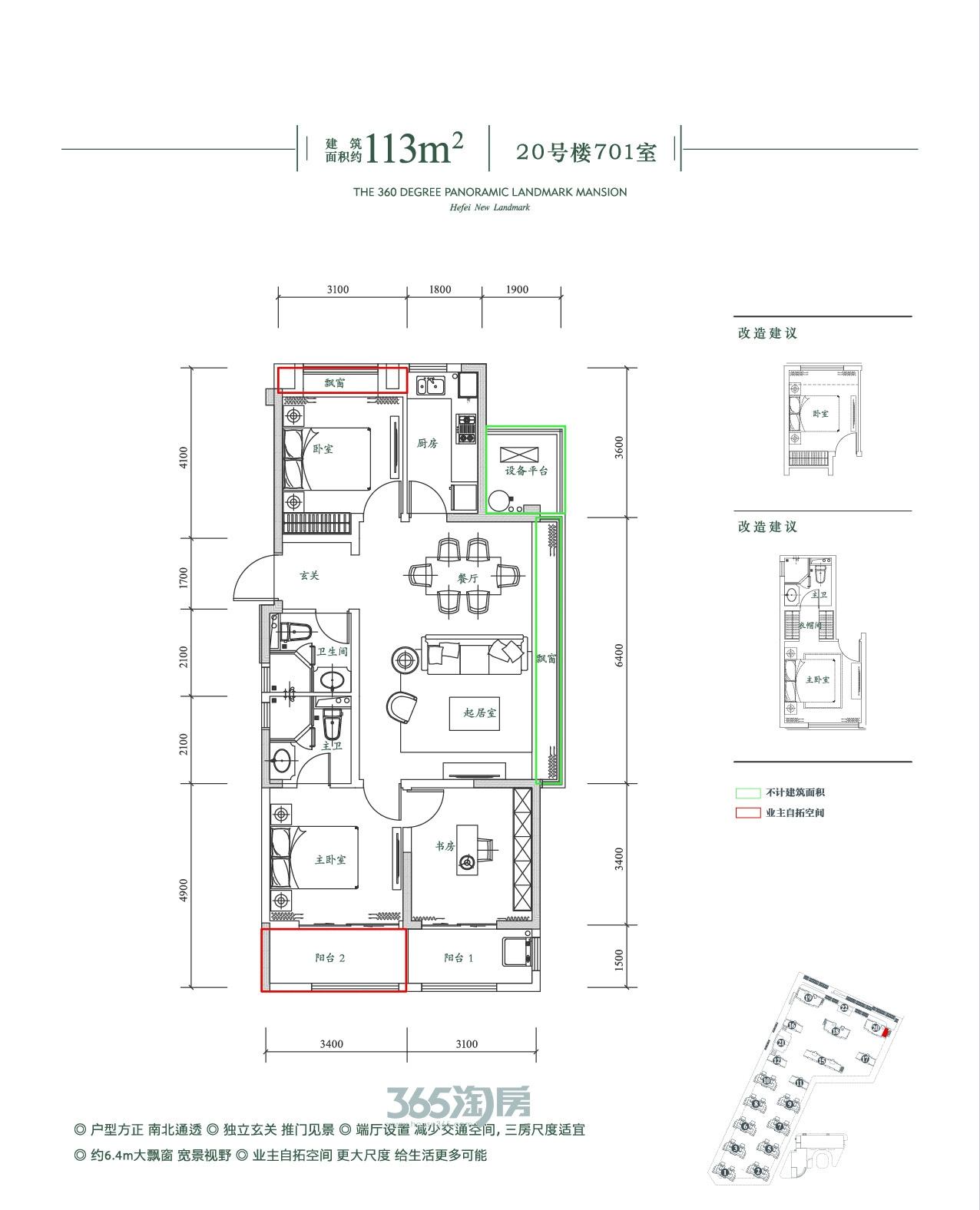 融创玖樟台20号楼701室户型图