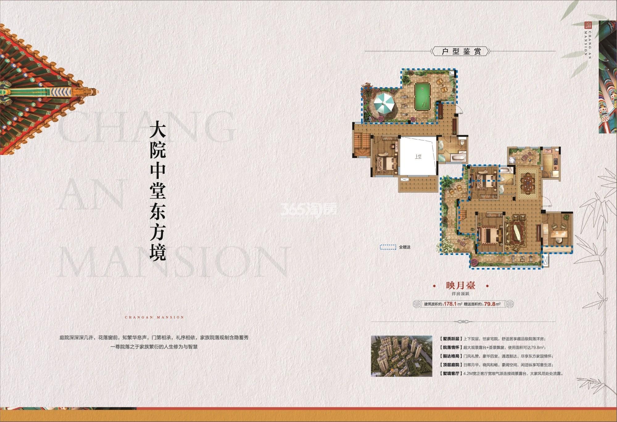 长安城·如院项目映月臺洋房顶跃户型178.1平米户型图