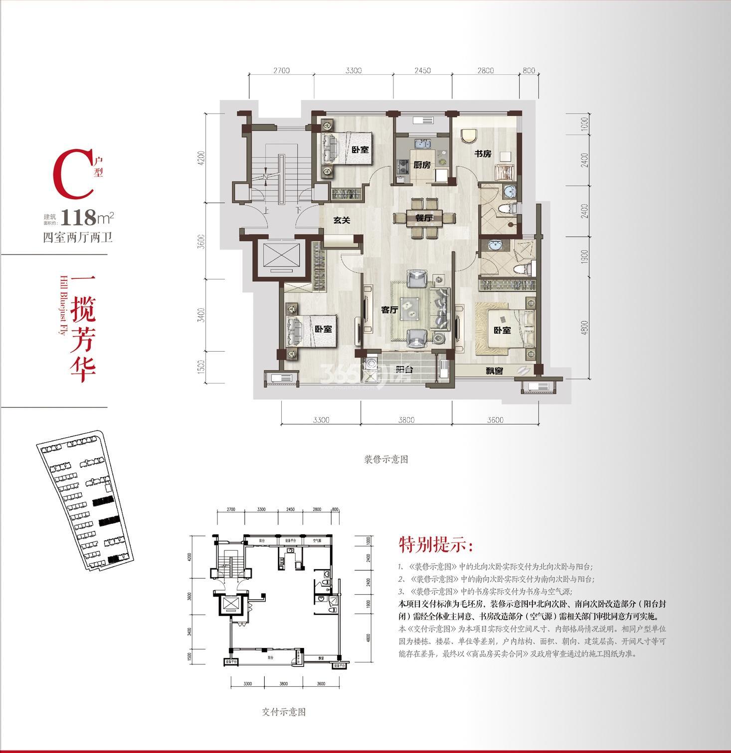 吉翔·澜山公馆户型C