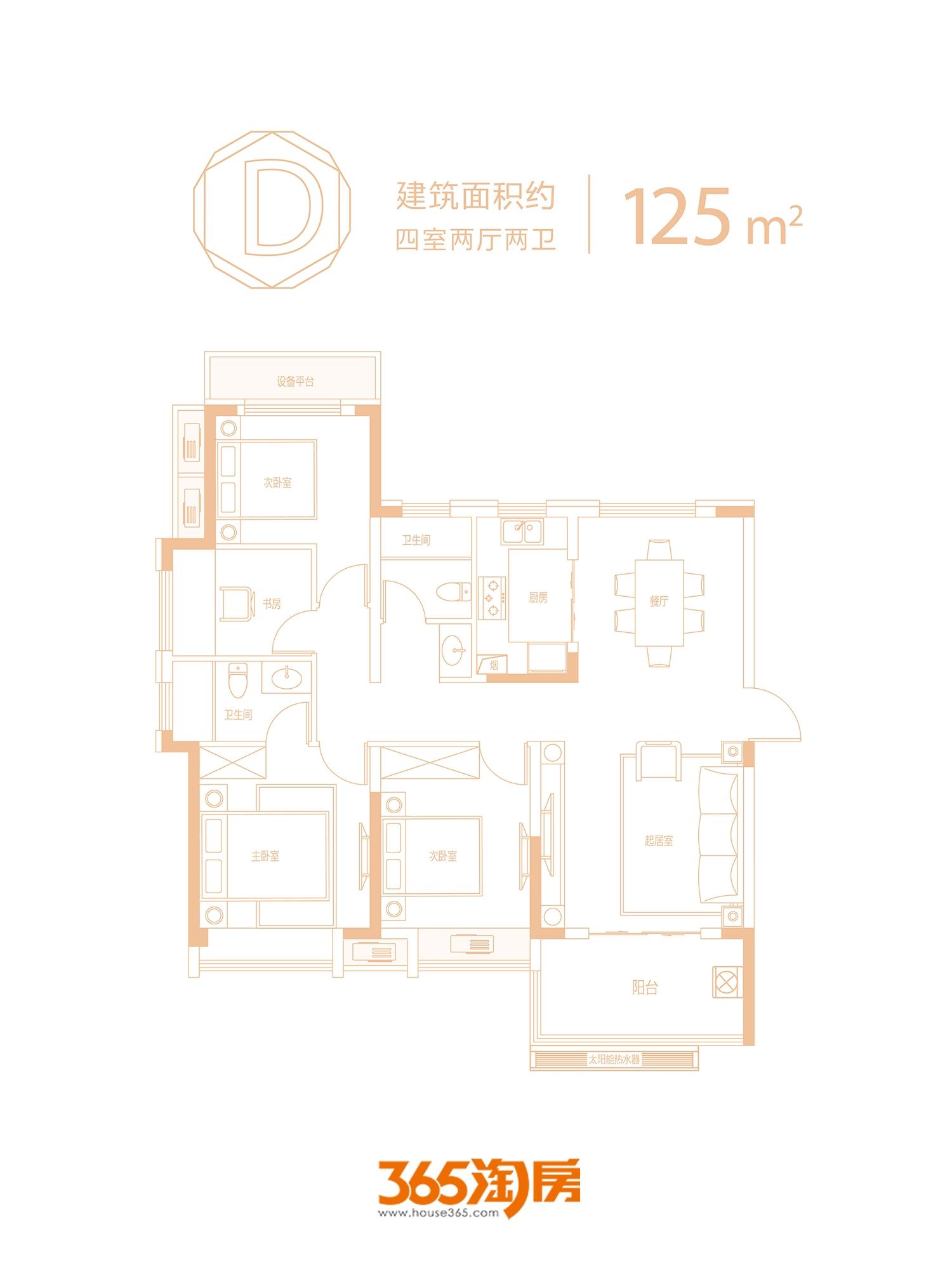 中环庐阳府D125㎡户型图