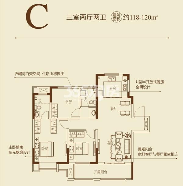 四期C户型(118-120㎡)