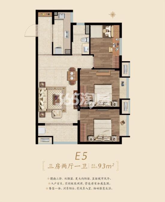 中海桃源里93㎡3房2厅1卫户型图