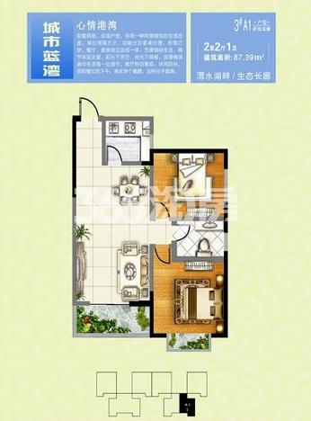 城市蓝湾3#楼2室2厅1卫1厨87.39㎡户型图