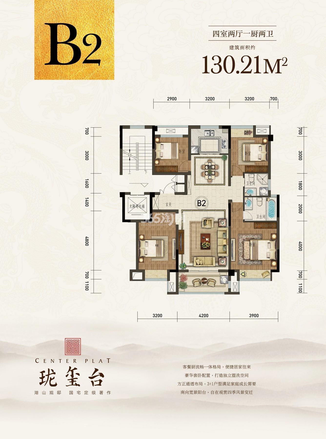 金鹏珑玺台B2 130㎡户型图