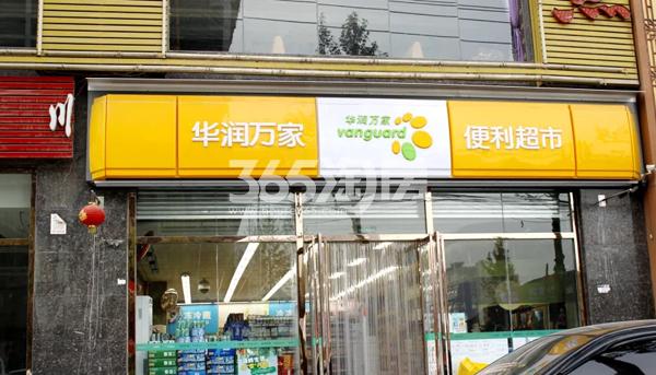 德杰状元府邸周边配套便利超市(2017.8.01)