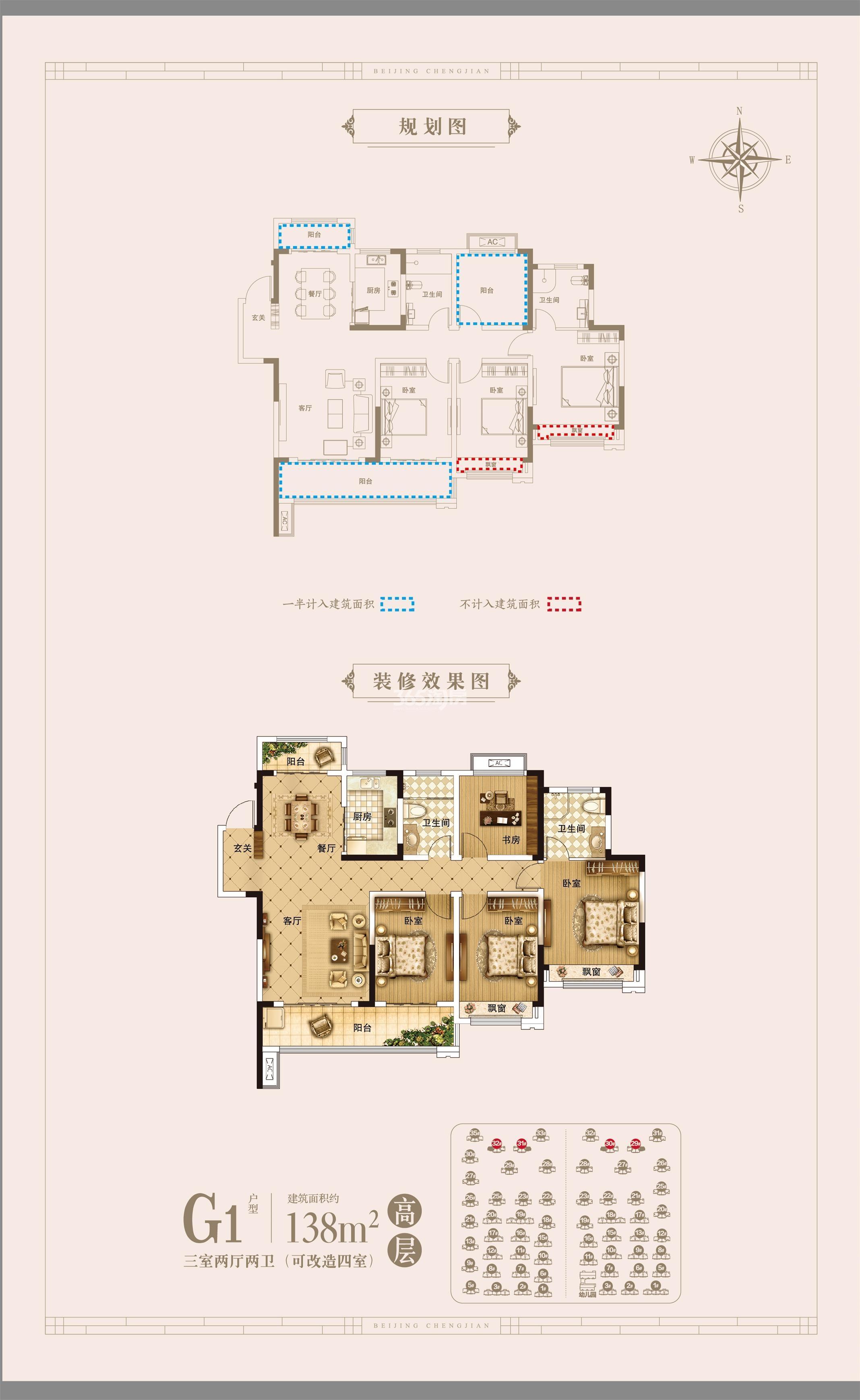 北京城建·国誉锦城138㎡户型图