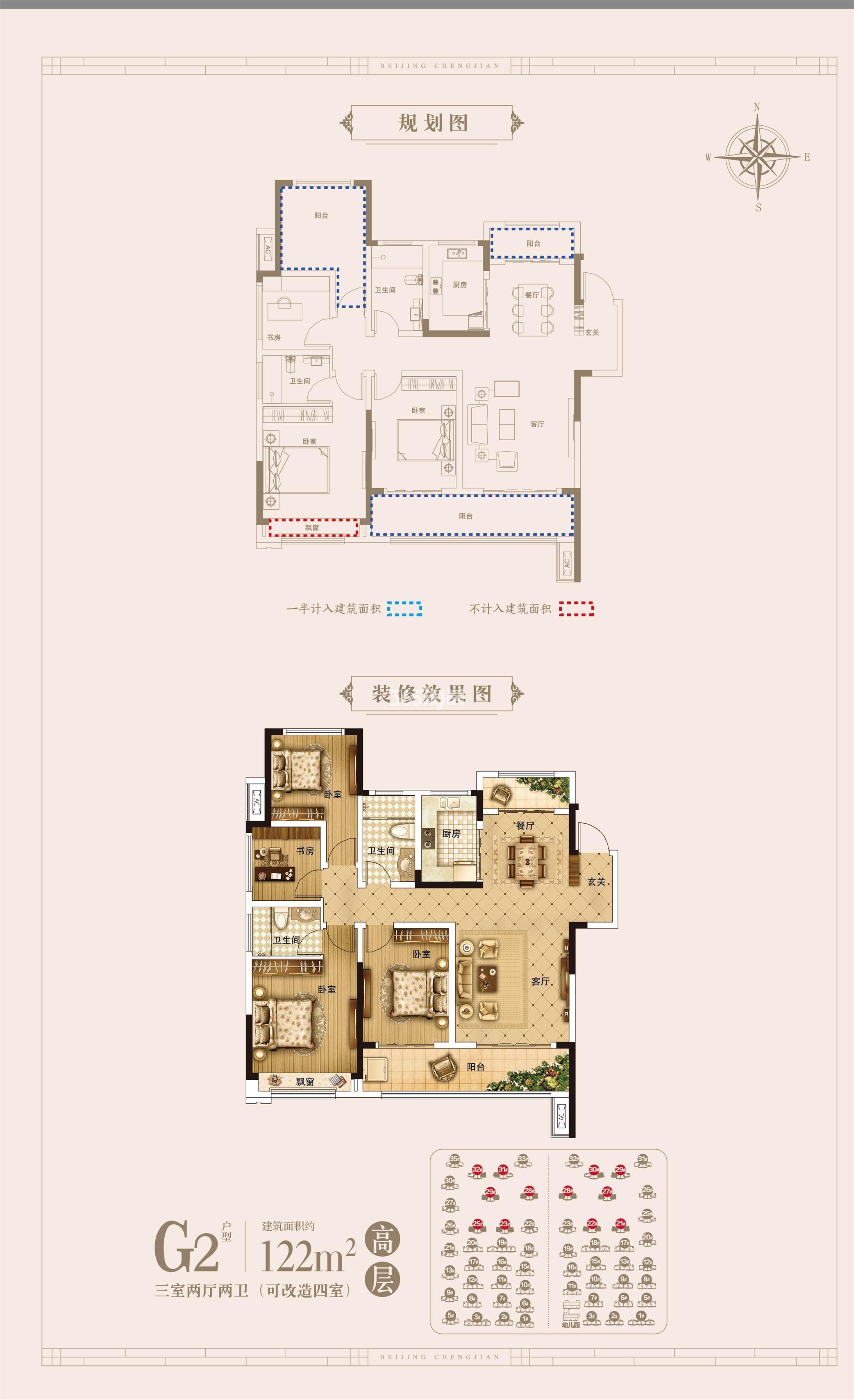 北京城建·珑樾华府122㎡户型图