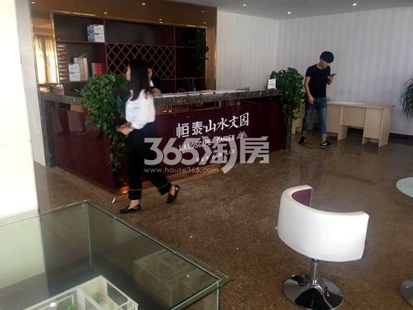恒泰山水文园项目售楼处实景(9.1)