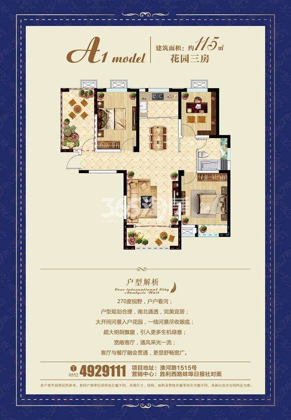 熙城观邸户型图
